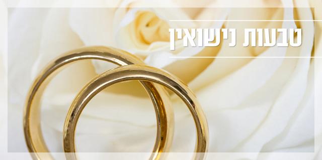 קולקציית טבעות נישואין