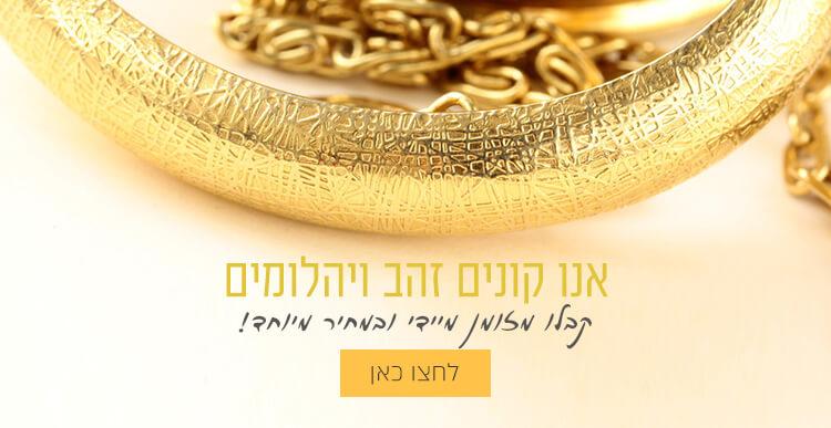 קונים זהב,יהלומים, תכשיטים